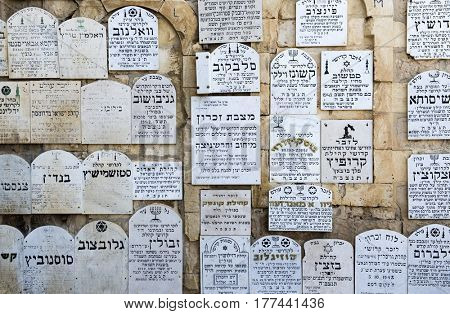 JERUSALEM, ISRAEL - MARCH 06, 2017: The courtyard of the Holocaust museum with the ombstone-like plaques memorializing Jewish communities destroyed during the Holocaust