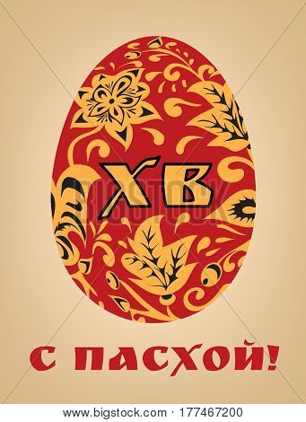 Orthodox Easter card with traditional pattern khokhloma. Translation Happy Easter