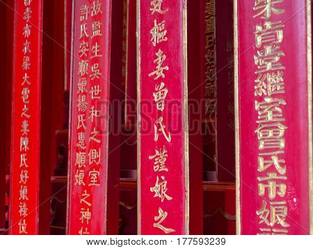 Tainan Taiwan - October 10 2016: The famous Confucius Temple in Tainan