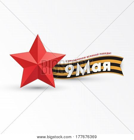 May 9 russian holiday victory. Happy Victory day. St. George Ribbon and red star. Flat paper design.