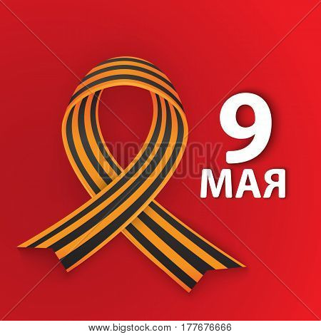 May 9 russian holiday victory. Happy Victory day. St. George Ribbon. Flat paper design.
