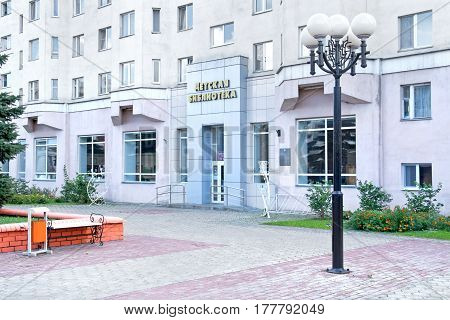 BELGOROD RUSSIA - August 31.2016: State children's library and polling station at the time of elections