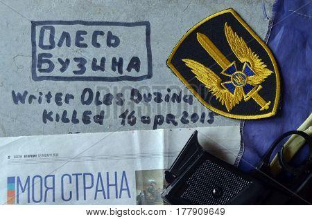 ILLUSTRATIVE EDITORIAL.Chevron of Ukrainian army. March 21,2017,Kiev, Ukraine