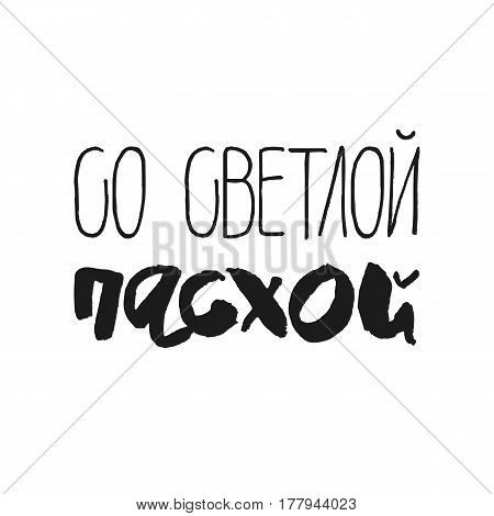 Decorative handdrawn lettering. Modern ink calligraphy. Happy Easter in russian. Handwritten black phrase isolated on white background. Vector element for greeting card and decor