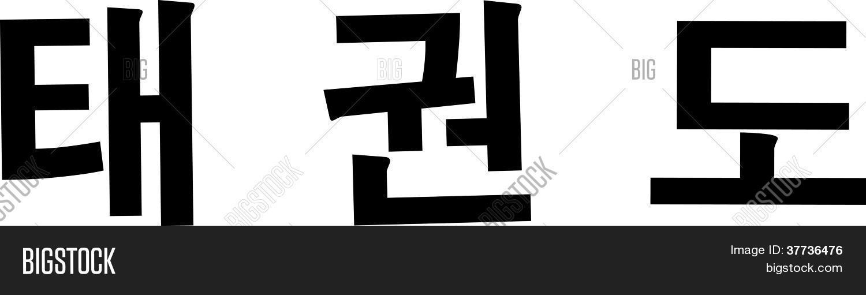 Modern Korean Hangul Vector Photo Free Trial Bigstock