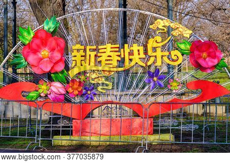 Belgrade / Serbia - February 15, 2020: Chinese Lunar New Year Decorations In Belgrade Fortress Kalem