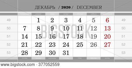 Calendar Quarterly Block For 2021 Year, December 2020. Wall Calendar, English And Russian Language.