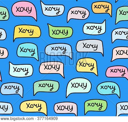 Want, Seamless Pattern, Handwritten Font, Color, Russian, Blue. The Word In Russian Is