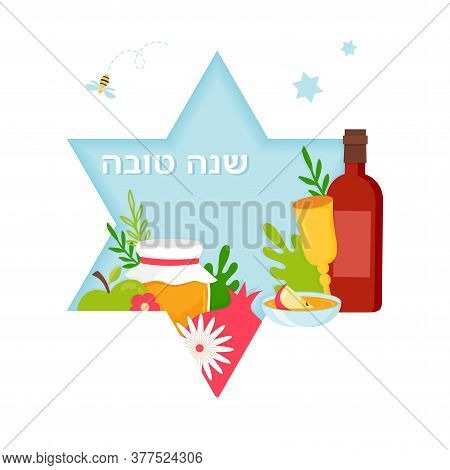 Greeting Card With Symbols Of Jewish Holiday Rosh Hashana, New Year. Shana Tova - Blessing Of Happy