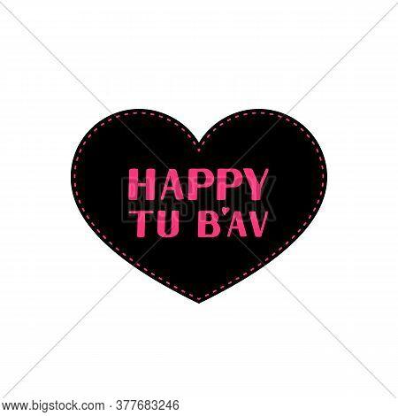 Tu B Av Or Tu Beav Fifteenth Of Av In Hebrew Jewish Holiday Of Love. Similar To Valentine S Day In I