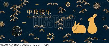 Mid Autumn Festival Illustration With Rabbits, Fireworks, Abstract Elements, Chinese Text Happy Mid