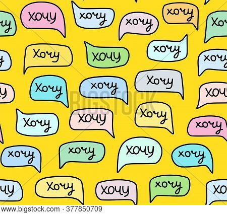 Want, Seamless Pattern, Handwritten Font, Color, Russian, Yellow. The Word In Russian Is