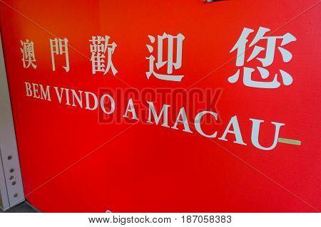 MACAU, CHINA- MAY 11, 2017: Macau welcome sign post travel immigration in the airport of Macau China.