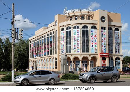 BORISOGLEBSK VORONEZH OBLAST RUSSIA- JULY 22 2015: Mall Seventh heaven in the town of Borisoglebsk Voronezh region. Russia.
