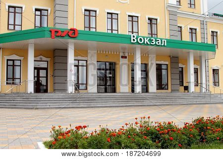 POVORINO, RUSSIA - JULY 16, 2015: Flower bed at the entrance to the railway station, Povorino, Voronezh region. Russia.