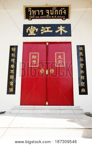 Red Door Old Classic Chinese Style On White Wall