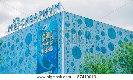 Moscow, Russia - May 18, 2017: sign of the building of Moskvarium - oceanarium with marine animals