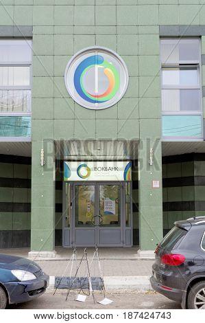 Nizhny Novgorod, Russia. - October 13.2016. Bank Vokbank On The Street Ulyanov 26.