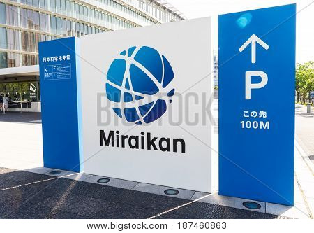 Tokyo Japan - May 2 2017: The Signage in front of Miraikan Tokyo Science Museum.