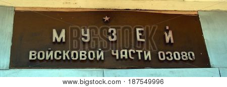 Incription-Museum of Div.03080 (RUS).Museum of former Soviet  anti-ballistic missile testing range Sary Shagan.May 8, 2017.Priozersk.Kazakhstan