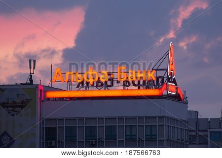 Minsk, Belarus - September 2, 2016: Close View Of Red Signboard And Logotype of Alfa-Bank. Alfa Bank JSC, the corporate treasury of the Alfa Group, is the largest private commercial bank in Russia.