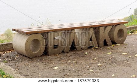 Nizhny Novgorod Russia. - October 13.2016. Bench Cloud in the Alexander Garden. A bench made of concrete letters composing the word Cloud with a wooden rack seat on top.