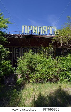 Cafe Pripyat.Incription -PRIPYAT (RUS)  Lost city Pripyat.Chernobyl Exclusion Zone.May 19, 2017.Kiev region.Ukraine