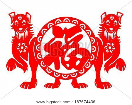 Red paper cut twin dog zodiac and circle frame with Chinese word mean Good Fortune symbols vector design