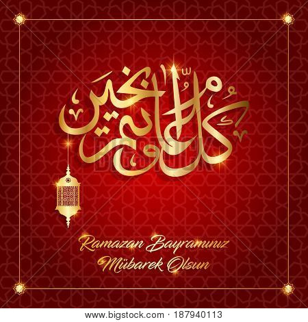ramazan, ramadan card background pattern vector illustration