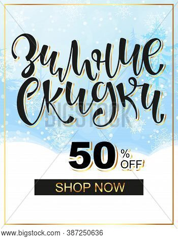 Winter Sale Russian Calligraphy - Elegant Winter Background Design With Hand Drawn Lettering And Sno