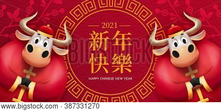 Happy Chinese New Year Greeting Card With Two Cartoon Bull. 2021 Year Of The Bull. Cute Bulls In A C