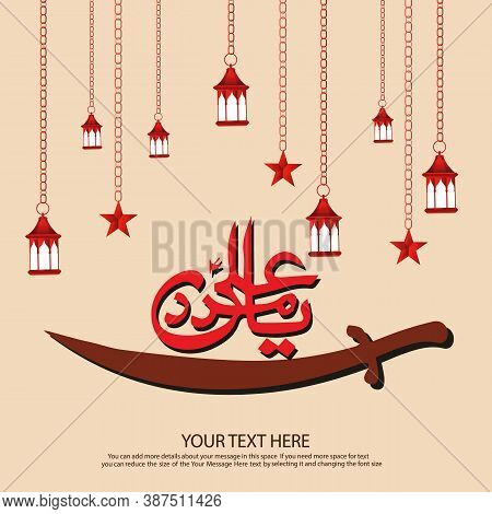 Mourning Day For Muslim New Islamic Month With Lamp And Stars.it Is Suitable For Poster And Banner .