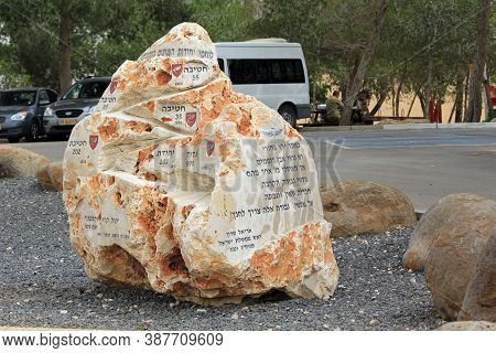 Sderot, Israel - May 17, 2011: This Is A Stone In Honor Of The Paratroopers Who Died In The Wars Of