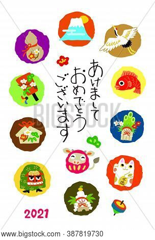 New Year's Card Illustration Of Cow Daruma And New Year's Lucky Charm (lion Dance, Mt. Fuji, Crane,