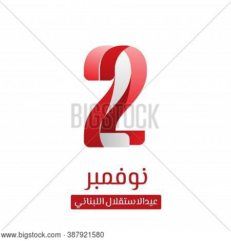 Lebanon Independence Day With Typography Number Design.lebanon Independence Day With Typography Numb