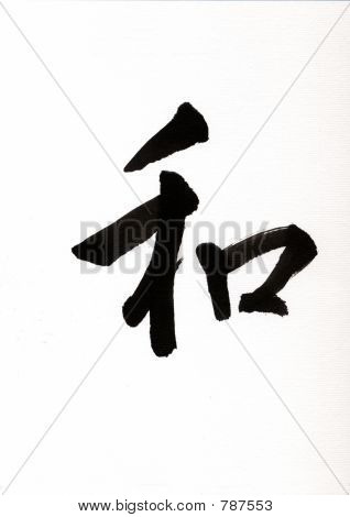 Japanese letter wa, meaning HARMONY