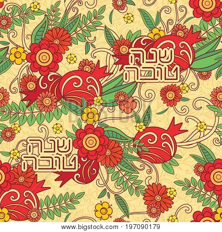 Rosh Hashanah Jewish New Year seamless pattern background. Hand drawn elements and Hebrew text Happy New Year . Pomegranate and floral elements. Vector illustration