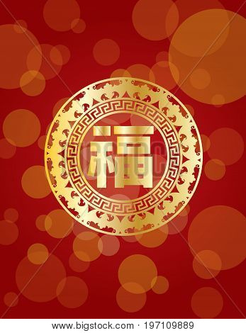 Chinese Good Fortune Fu text symbol with abstract bats in circle border in auspicious red bokeh background vector illustration