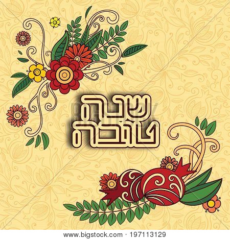Rosh Hashanah Jewish New Year greeting card with pomegranate. Hebrew text Happy New Year Shana Tova . Vector background