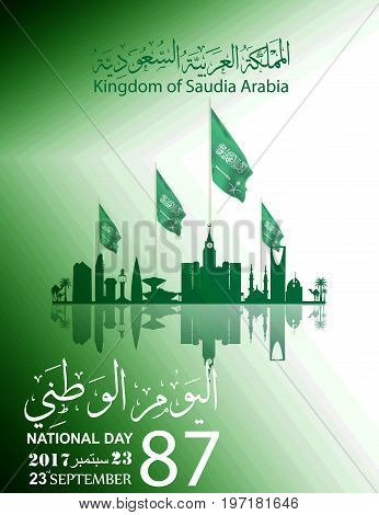 Kingdom Of Saudi Arabia National Day 87 -7
