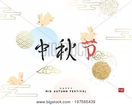 Greeting card happy rabbit with moon Chinese Festival Mid Autumn. Hieroglyph Calligraphic handmade lettering text Mid Autumn Festival. Prints poster, banners labels, prints web presentation.