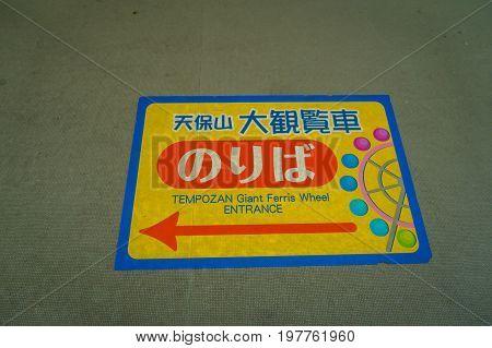 OSAKA, JAPAN - JULY 18, 2017: Informative sign of Tempozan Ferris Wheel in Osaka, Japan. It is located in Tempozan Harbor Village, next to Osaka Aquarium Kaiyukan.