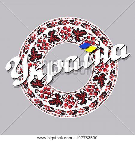 Handwritten word Ukraine and national ethnic Ukrainian pattern. Isolated illustration with text Ukraine, native language. Vector illustration of Ukrainian embroidery.