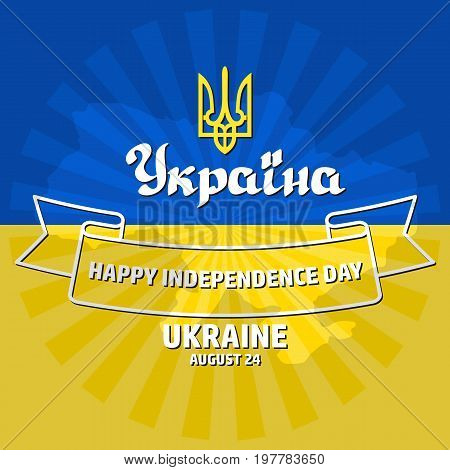 Ukraine independence Day, greeting card, vector illustration of Ukraine Map, Trident, Flag. Handwritten words Ukraine, native language.