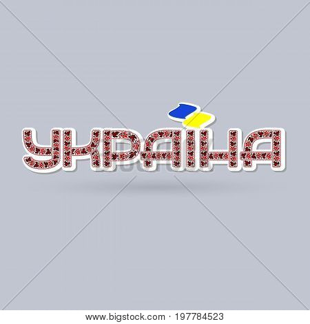 Word Ukraine - a patriotic inscription in red and black colors. National Embroidered elements. A beautiful ornament in Ukrainian style on letter. Vector illustration.