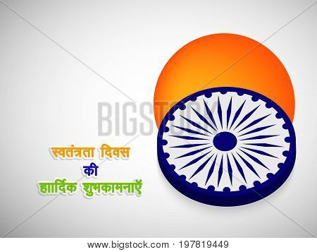 illustration of wheel with swatantrata divas ki hardik shubhkamnayen text in hindi language means happy Independence day on button background on the occasion of India Independence day