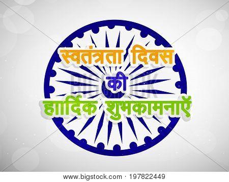 illustration of swatantrata Divas ki hardik shubhkamnayen text in hindi language means happy Independence Day on the occasion of India Independence Day