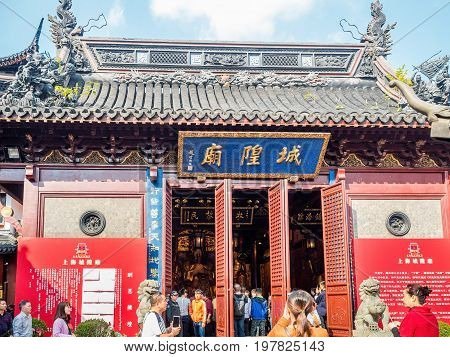 Shanghai, China - Nov 6, 2016: External view of the 600-year-old Old City God Temple. The surrounding is bustling with visitors.