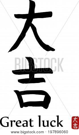 Hand drawn Hieroglyph translates -Great luck. vector japanese black symbols on white background. Ink brush calligraphy with red stamp and black font
