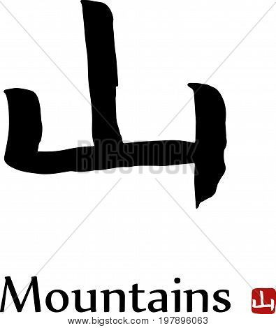 Hand drawn Hieroglyph translates  -mountains. vector japanese black symbols on white background. Ink brush calligraphy with red stamp and black font